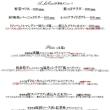 9/15(金)平日ランチメニュー