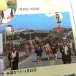 memo  ∞  「多賀大社 (滋賀県犬上郡)長寿伝説とお玉杓子」