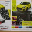'07SEP/新型スイフトスポーツ発表