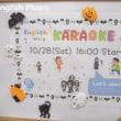 English Plus (英語学校) 2017年10月のアクティビティ ~ Karaoke Nightの紹介(日本語編)