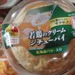 伊藤ハム・若鶏のクリームシチューパイ