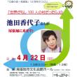 九条の会・尾張旭が池田香代子さんを迎え 12周年のつどいを開催