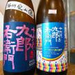 十六代九郎右衛門新商品!播州愛山純米吟醸生もと 生が入荷しました。