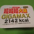 [96]ペヤング超超超大盛GIGAMAX2142kcal