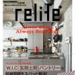建築雑誌では出来たては紹介されるけど、その後はどうなの?気になります~そこで…