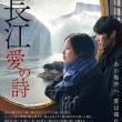 「長江 愛の詩(うた)」、製作期間10年――悠久の長江、壮大で幻想的な叙事詩。