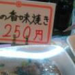 高級魚?? 大衆魚?? ・・・も、やせ細り ・・・・!!!     № 6,092