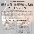 10/1(日)月兎園 presents special workshop 藤本吉利 鬼剣舞&大太鼓ワークショップ