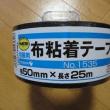 寺岡製作所 包装用 布粘着テープ 幅50mm×長さ25m 黒 No.1535