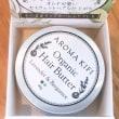 AROMAKIFI(アロマキフィ) オーガニックヘアバター