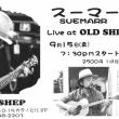 ◆9月15日(金)スーマーライブ◆