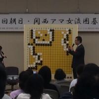 第37回 朝日・関西アマ女流囲碁名人戦  参加