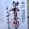 神宮巡り(横浜・伊勢山皇大神宮)