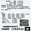 【エントリー】 1/26.27 東京都新春マスターズ水泳競技大会 締切12/2