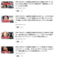 29年1月31日(火)最新ニュース