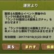 9/25 Mon 龍契士&龍喚士ってなんだ?