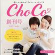 野々市市の取り組み 冊子「ChoCo」発行!