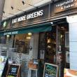 麻布十番 Eat More Greens