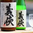 ◆日本酒◆愛知県・山忠本家酒造 義侠 純米吟醸 滓酒(おりざけ) 生酒 にごり酒 平成29年度醸造