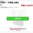 Yahooの虚偽広告