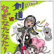 【おぎまんが】なぎなたVS剣道