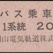 硬券追究0080 岡山電気鉄道(バス)