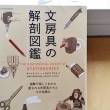 【文】文房具の解剖図鑑