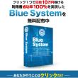 驚愕のBlue Systemとは?!システム紹介記事