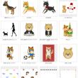かわいい犬のイラスト素材集