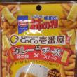 柿の種 CoCo壱番屋監修 カレー × チーズ