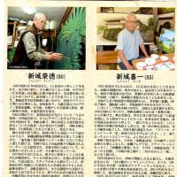 沖縄の舞台美術家新城喜一、榮徳さんの業績