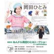 「緑揚会」夏季特別トークショーのお知らせ