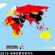 報道自由度 韓国41位に上昇=日本は67位「国境なき記者団」2019~ネットの反応「東京新聞とか沖縄系が言いたい放題してるのにこの順位って