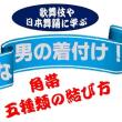 小倉講座/男の角帯五種と、舞台メイク