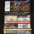 【懸賞】アサヒスーパードライ KANPAI JAPAN LIVE 2017 キャンペーン ~東京2020オリンピック応援プリペイドカード~