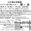 3rd 銀座TACT個展のご案内