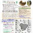 【活動予告】2018.7月22日よさみプレーパーク