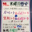 木曜教室コーチ変更のお知らせ(笠松)