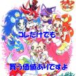 アニメージュ・キラキラ☆プリキュアアラモード特別増刊号