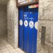 車椅子とベビーカー専用のエレベーター、優先?専用?