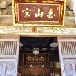 寺泊 白山媛神社へ