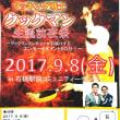 【緊急告知もあります。】アリオ上尾夏フェス&大田原荒町観音堂祭り