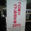 プロ棋士ペア碁選手権2013