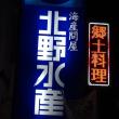 大曲の夜(o^^o)