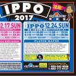 2017.12.24☆IPPO!!クラスラインナップ☆☆