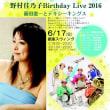 野村佳乃子Birthday Live 2016 上海ジャズナイト