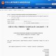 中国、3年計画で太陽光発電産業スマート化、推進。
