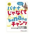 松香フォニックス教材 「バナナじゃなくてbananaチャンツ」