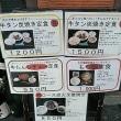 肉食プレート惜しいな〜・・・牛タン圭助(虎ノ門)