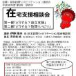 平成29年度 第2回 研修会のお知らせです!
